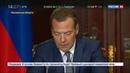 Новости на Россия 24 • Дмитрий Медведев: несмотря на санкции, наша экономика перешла к росту