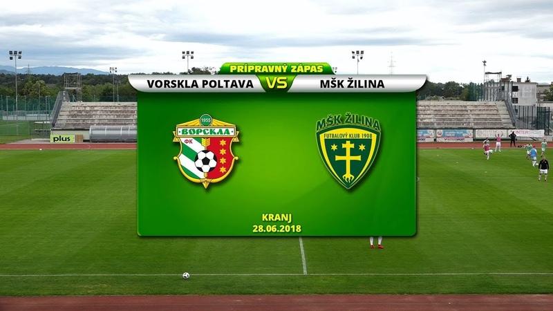 ТМ. Ворскла - Жиліна (Словаччина) 1-0