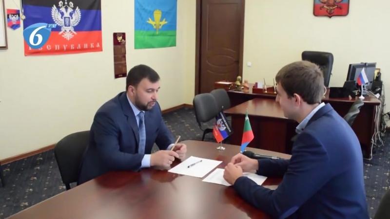 Врио Главы ДНР Д.В. Пушилин дал эксклюзивное интервью телеканалу «6ТВ»