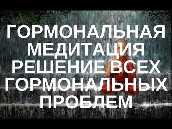 ДАОССКИЕ И ТИБЕТСКИЕ ТЕХНИКИ ВОССТАНОВЛЕНИЕ ГОРМОНАЛЬНОЙ СИСТЕМЫ В. Луганский
