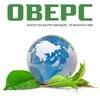 Оверс. Энергосберегающие технологии