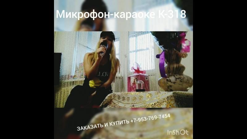 Микрофон-караоке К-318 в Новосибирске/Одинокий голубь