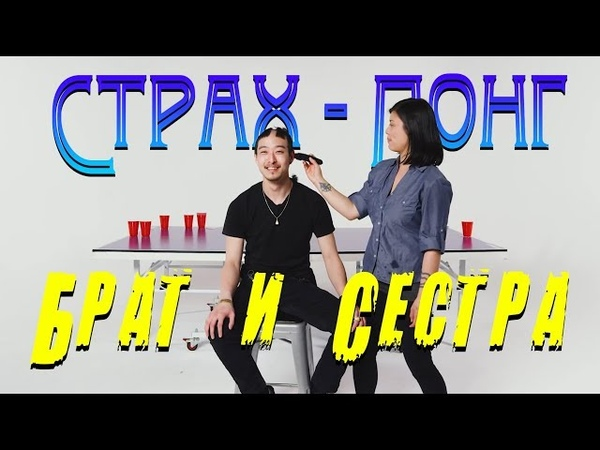 Страх - Понг/Брат и Сестра/(Альштейн и Стефани)