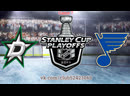 Dallas Stars vs St. Louis Blues | 07.05.2019 | Round 2 | Game 7 | NHL Stanley Cup Playoff 2018-2019