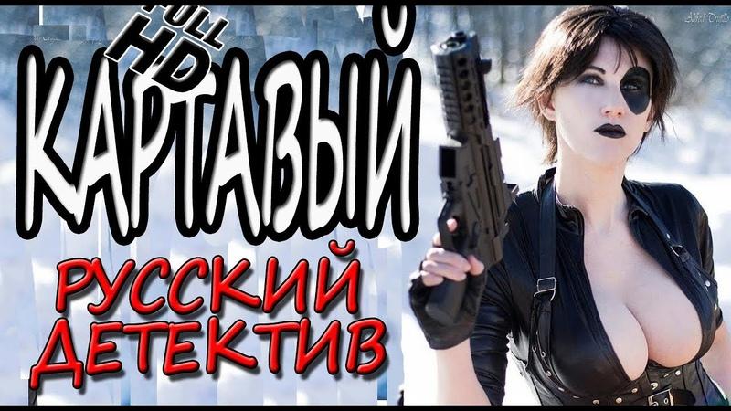 Русский детектив КАРТАВЫЙ новинка премьера 2019