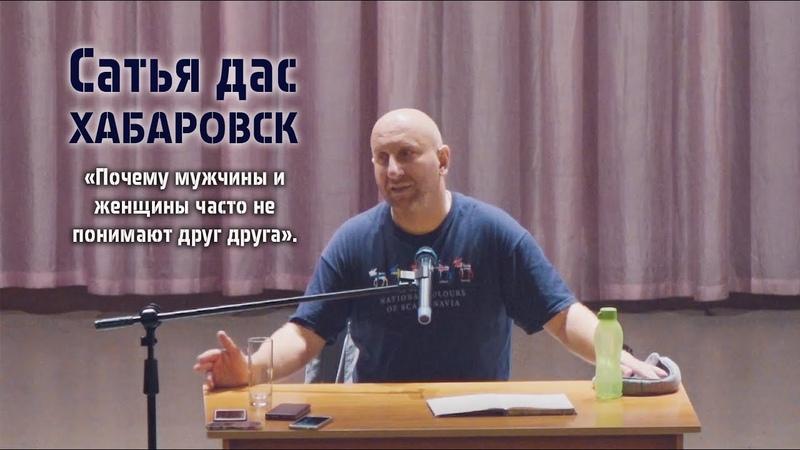 Сатья дас Хабаровск (22.09.18) семинар Почему мужчины и женщины часто не понимают друг друга.