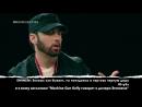 Eminem about diss on Machine Gun Kelly teaser
