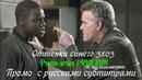 Оттенки синего 3 сезон 3 серия - Промо с русскими субтитрами Shades of Blue 3x03 Promo