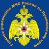 ГУ МЧС России по Приморскому краю