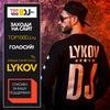 Valery Lykov