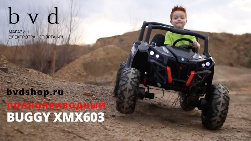 Детский полноприводный электромобиль Багги ХМХ 603