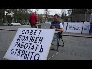 Гражданина Фокина к депутатам не пускать / Радио Свобода