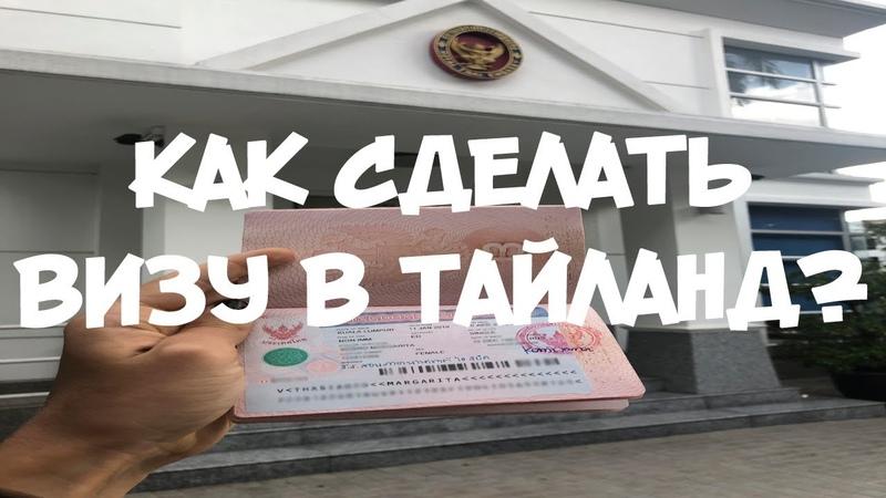 Виза в Тайланд. Инструкция. Как сделать студенческую и турвизу в Малайзии.