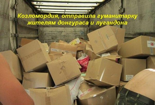 В Северодонецке выгружено почти 500 тонн правительственной помощи - Цензор.НЕТ 5930