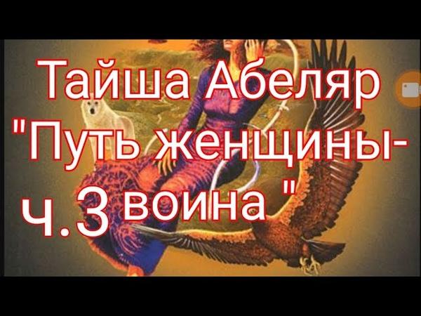 АудиокнигаМагический переход.Путь женщины-воина Тайша Абеляр (ч.3)