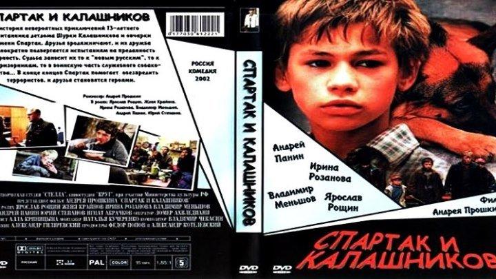 Спартак и Калашников (2002) - драма, мелодрама, приключения, Семейный
