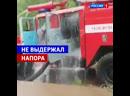 Прорыв напора воды на учениях МЧС — Россия 1
