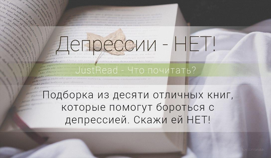 10 книг от депрессии!
