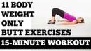 11 упражнений ТОЛЬКО для ягодиц - 15-минутная тренировка для сильных ягодиц и здоровой спины без снаряжения. 11 Body Weight Only Butt Exercises for Strong Glutes a Healthy Back [Full Workout, No Equipment]