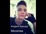 Андрей Крешер - Молитва (БИ-2)