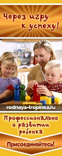 Воспитание и развитие детей в контакте