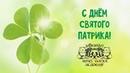 St Patricks Day 2019 - Siberian Irish Dance Academy Ирландские танцы