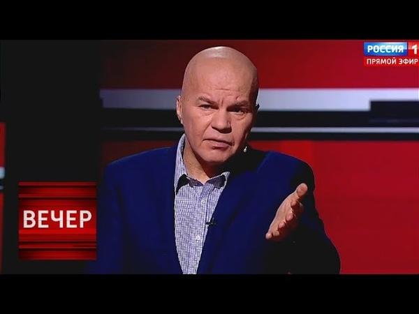 Ковтун VS Соловьев Вы завидует Порошенко! Вечер с Владимиром Соловьевым от 12.12.18