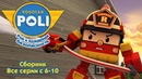 Робокар Поли Рой и пожарная безопасность Сборник 2 Все серии подряд 6 10