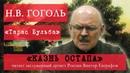 Н В Гоголь Тарас Бульба Казнь Остапа Читает Виктор Евграфов