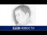 РТС.Новости - Мать и ребёнок убиты в Болгарии
