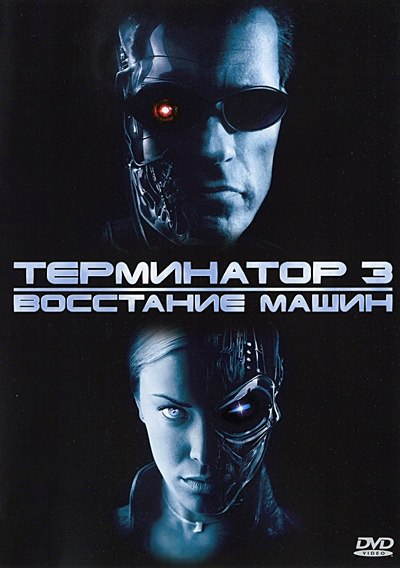 Терминатор 3: Восстание машин (2003)
