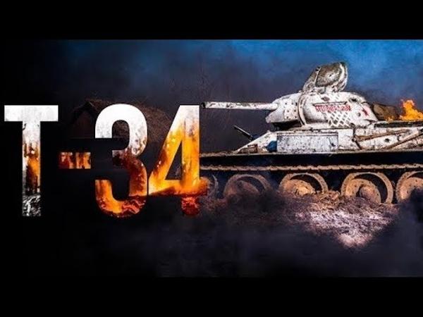 Фильм Т 34