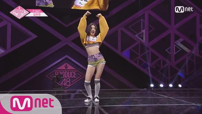 PRODUCE48 [단독풀버전] A team_김초연 ♬Lip Hip @기획사별 퍼포먼스 180622 EP.2