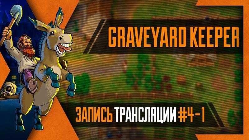 PHombie против Graveyard Keeper! Запись 4, часть 1!