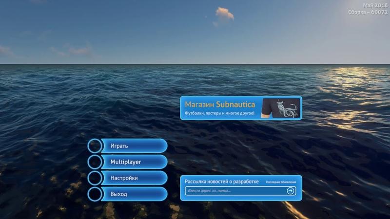 Subnautica: как играть по сети на пиратке