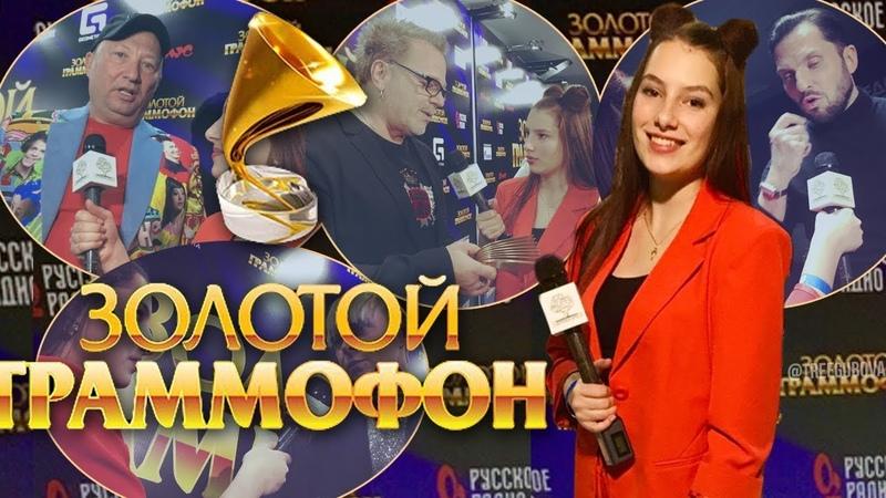 ЗОЛОТОЙ ГРАММОФОН | АЛЕКСАНДР РЕВВА | МАКС БАРСКИХ | BURITO