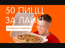 Итоги конкурса 50 пицц в Отрадное и Свиблово