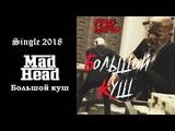 Mad head - Большой куш (2018) (Hard'n
