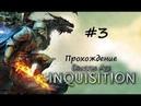 НОВЫЕ ЗЕМЛИ ► Dragon Age: Inquisition 2