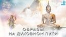 ОБРАЗЫ НА ДУХОВНОМ ПУТИ: ПОКАЗАТЕЛЬ РАЗВИТИЯ ИЛИ КАПКАН СИСТЕМЫ? Игры видимого и невидимого миров 5