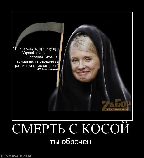 Тимошенко вроде была уже ;)