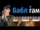 НАZИМА - Бабл гам ● караоке | PIANO_KARAOKE ● ᴴᴰ НОТЫ MIDI