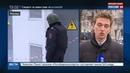 Новости на Россия 24 • Мужчина, захвативший заложницу и ранивший пять человек, покончил с собой