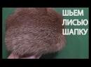 Шьем лисью шапку Барбара