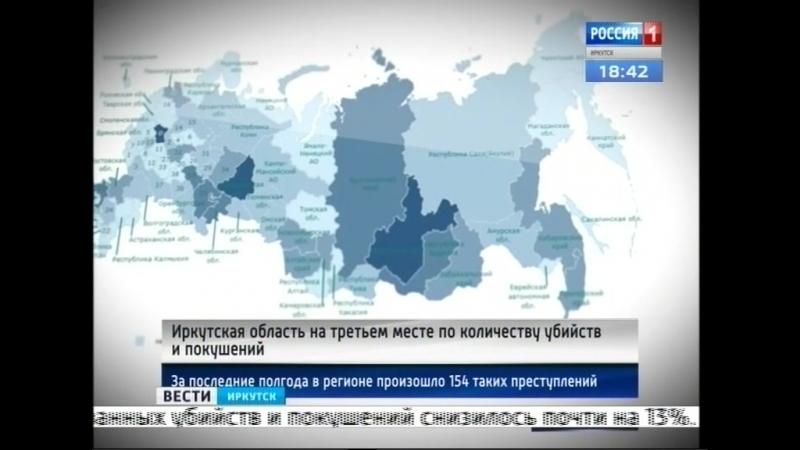 Иркутская область на третьем месте по количеству убийств и покушений в России