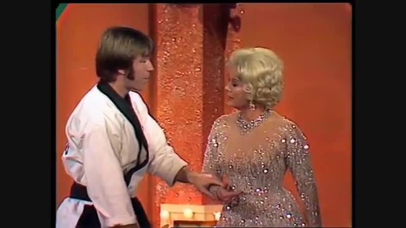 Чак Норрис и Ева Габор демонстрация приёмов каратэ 1971г