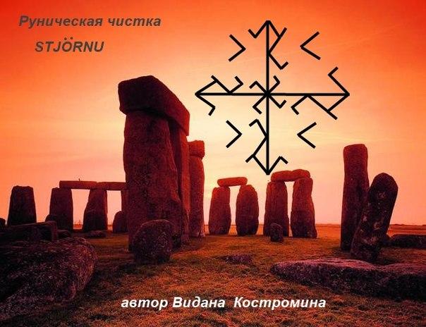 Руническая чистка - автор Видана Костромина _pXny80Gl7Y