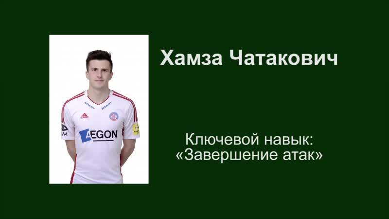 Хамза Чатакович Hamza Catakovic из словацкого клуба Тренчин AS Trencin