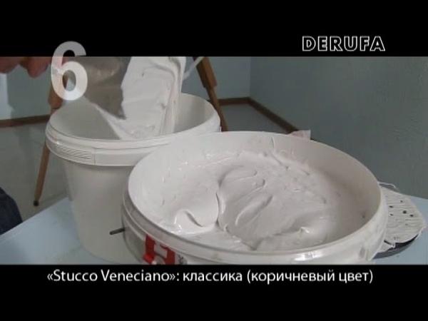 Уроки. Штукатурка. Обучение. Венецианская штукатурка Stucco Veneciano
