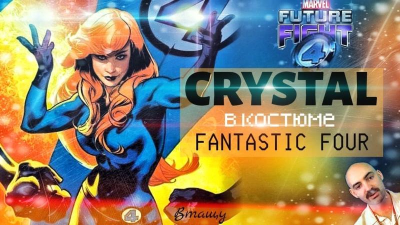 💎 КРИСТАЛЛ 💎 Покупать ли костюм F4? [Marvel Future Fight]